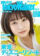 週刊 東京ウォーカー+ 2018年No.17 (4月25日発行)