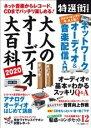 大人のオーディオ大百科2020【電子書籍】