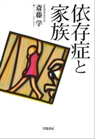 依存症と家族【電子書籍】[ 斎藤学 ]