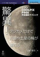 驚異!デジカメだけで月面や土星の輪が撮れるーニコンCOOLPIX P900天体撮影テクニック