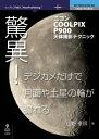 驚異!デジカメだけで月面や土星の輪が撮れるーニコンCOOLPIX P900天体撮影テクニック【電子書籍】[ 山野 泰照 ]