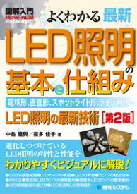 図解入門 よくわかる 最新LED照明の基本と仕組み[第2版]【電子書籍】[ 中島龍興 ]