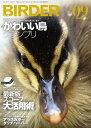 BIRDER2017年9月号【電子書籍】[ BIRDER編集部 ]