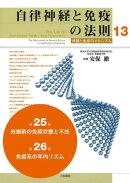 自律神経と免疫の法則 分冊13 第25章(妊娠前の免疫状態と不妊)、第26章(免疫系の年内リズム)