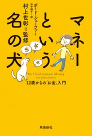 マネーという名の犬ーー12歳からの「お金」入門【電子書籍】[ ボード・シェーファー ]