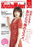 KyushuWalker九州ウォーカー 初夏 2018