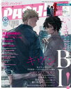 PASH! 2019年 09月号BL大特集号!【電子書籍】[ 主婦と生活社 ]