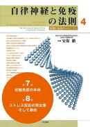 自律神経と免疫の法則 分冊4 第7章(妊娠免疫の本体)、第8章(ストレス反応の男女差そして寿命)