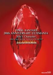 ファイナルファンタジー 20thアニバーサリーアルティマニア File 1:キャラクター編【電子書籍】[ スクウェア・エニックス ]