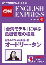 [音声DL付き]台湾のデジタル担当大臣オードリー・タン 「台湾モデル」に学ぶ危機管理の極意(CNNEE ベスト・セレクション インタビュー41)【電子書籍】[ CNN english express編集部 ]