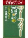【大活字シリーズ】マーフィー 成功者の50のルール【電子書籍】[ 佐藤富雄 ]