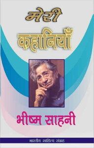 Meri Kahaniyan-Bhishm Sahani (Hindi Stories)???? ????????-????? ?????【電子書籍】[ Bhishm Sahani ]
