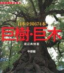 巨樹・巨木 中部編 168本