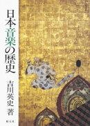 日本音楽の歴史