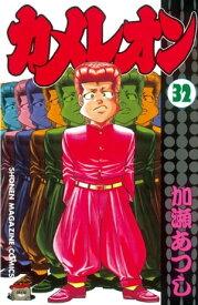 カメレオン(32)【電子書籍】[ 加瀬あつし ]