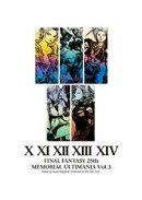 ファイナルファンタジー 25thメモリアル アルティマニア Vol.3