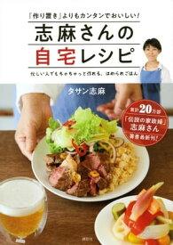 志麻さんの自宅レシピ 「作り置き」よりもカンタンでおいしい!【電子書籍】[ タサン志麻 ]