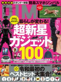 DIME (ダイム) 2020年 1月号【電子書籍】[ DIME編集部 ]