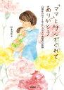 「ママ」と呼んでくれてありがとう自閉症の息子と歩んだABA早期療育の軌跡【電子書籍】[ 杉本美花 ]