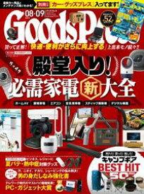 GoodsPress 2021年8・9月合併号【電子書籍】