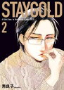 STAYGOLD(2)【電子書籍】[ 秀良子 ]