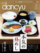 dancyu (ダンチュウ) 2018年 7月号 [雑誌]
