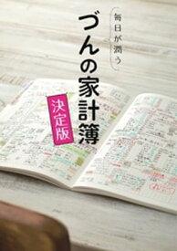 毎日が潤う づんの家計簿 決定版【電子書籍】[ づん ]