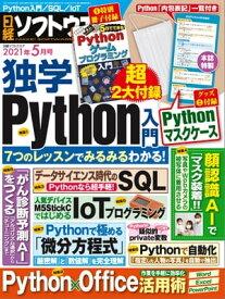 日経ソフトウエア 2021年5月号 [雑誌]【電子書籍】