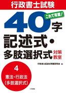 行政書試験士40字記述式多肢選択式対策講座 分冊4[憲法・行政法(多肢選択式)]