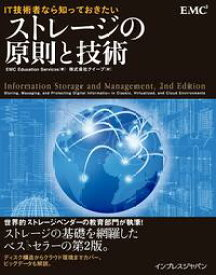 IT技術者なら知っておきたい ストレージの原則と技術Storing, Managing, and Protecting Digital Information in Classic, Virtualized, and Cloud Environments,【電子書籍】[ EMC Education Services ]
