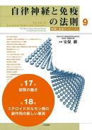 自律神経と免疫の法則 分冊9 第17章(副腎の働き)、第18章(ステロイドホルモン剤の副作用の新しい事実)