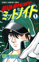 ミッドナイト 1(少年チャンピオン・コミックス)