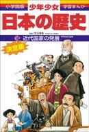 学習まんが 少年少女日本の歴史18 近代国家の発展 ー明治時代後期ー