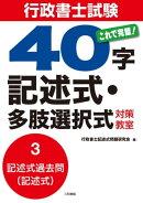 行政書士試験40字記述式多肢選択式対策講座 分冊3[記述式過去問(記述式)]