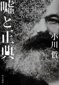 嘘と正典【電子書籍】[ 小川 哲 ]