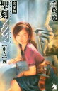 聖刻1092【東方】完全版(4)【電子書籍】[ 千葉暁 ]