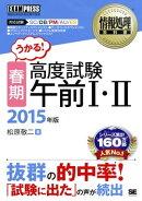 情報処理教科書 [春期]高度試験午前1・2 2015年版
