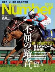 Number(ナンバー)1003号【電子書籍】