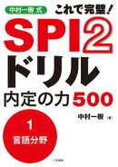 中村一樹式 SPI2ドリル 内定の力500 分冊1[言語分野]