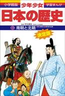 学習まんが 少年少女日本の歴史8 南朝と北朝 ー南北朝・室町時代前期ー