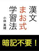 漢文まお式学習法