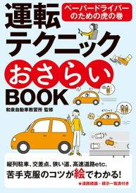 運転テクニックおさらいBOOK 新版【電子書籍】[ 和泉自動車教習所 ]