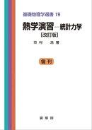 熱学演習 ー統計力学(改訂版)