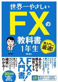 世界一やさしい FXの教科書1年生【電子書籍】[ 堀祐士 ]