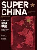 你不敢正視的超級中國:看13億人口、中國錢如何?下全世界