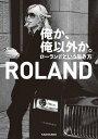 俺か、俺以外か。 ローランドという生き方【電子特典付】【電子書籍】[ ROLAND ]