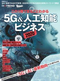 この1冊でまるごとわかる 5G&人工知能ビジネス2020【電子書籍】
