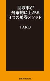回収率が飛躍的に上がる3つの馬券メソッド【電子書籍】[ TARO ]