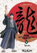 龍-RON-(ロン)(9)