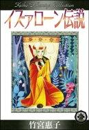 イズァローン伝説 (5) 金と銀